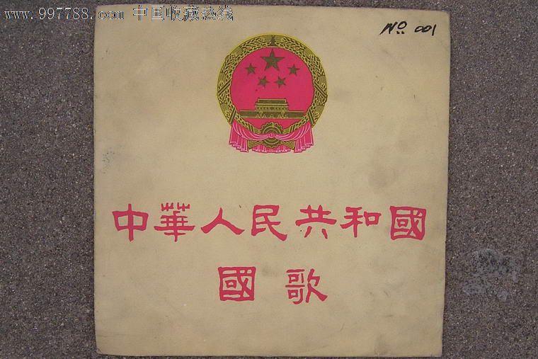 《国歌》1982年录音,铜管乐合奏/管弦乐合奏/管弦乐合奏和齐唱编辑