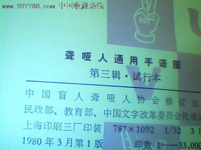 聋哑人通用手语图_第3张_7788收藏__中国收藏热线