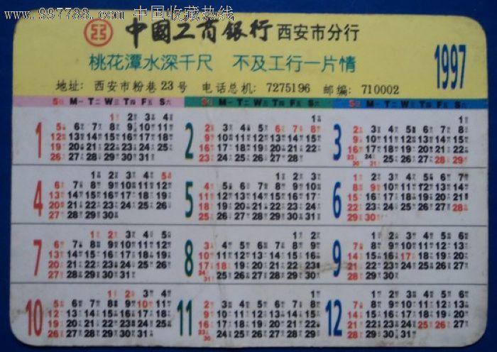 1997年年历片(中国工商银行)_第2张_7788收藏__中国收藏热线图片