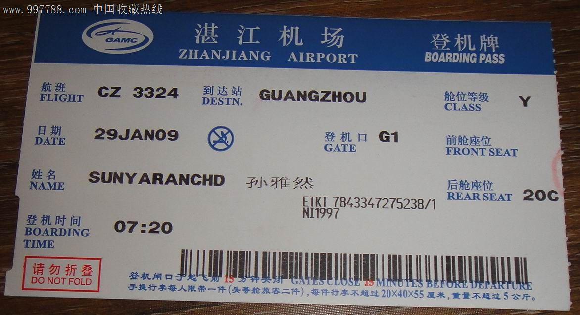 湛江机场登机卡