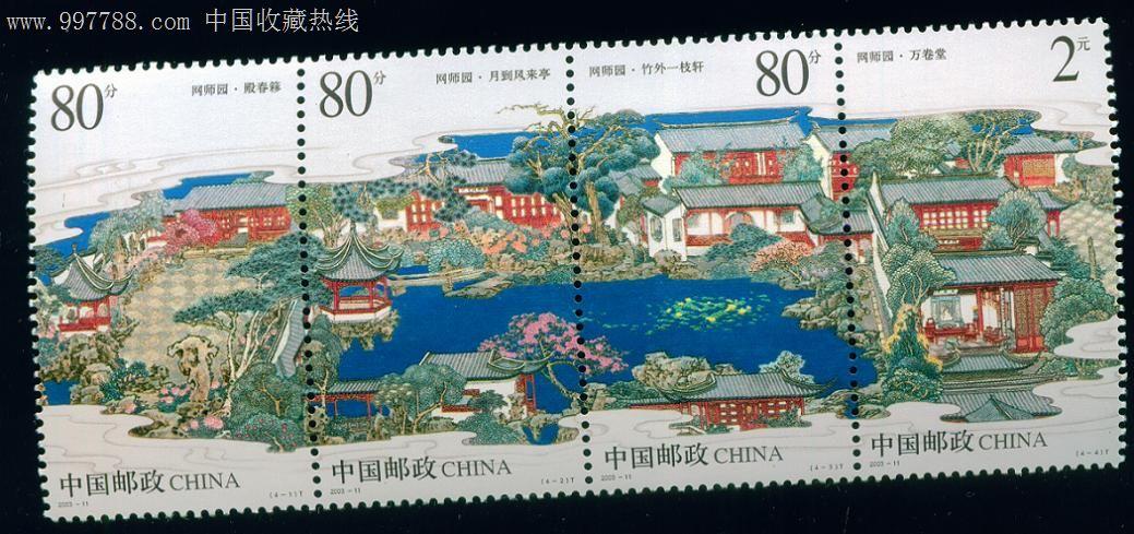 2003-11苏州园林-网师园_第1张_7788收藏__中国收藏热线
