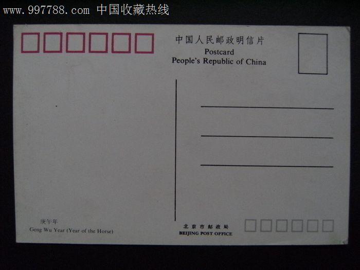 北京市邮局上�y��e�_北京市邮政局庚午年马年邮政明信片!