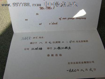 请柬---庆典类---北辰集团工程汇报会_议价_第2张_7788收藏__中国收