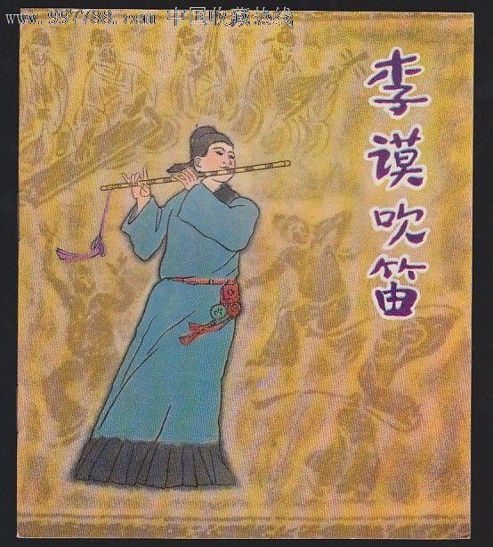 古代手绘女子吹笛