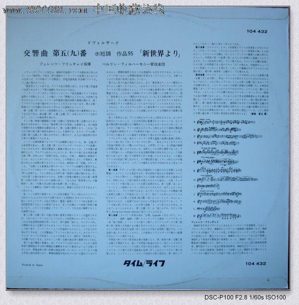 德沃夏克:《自新大陆交响曲》
