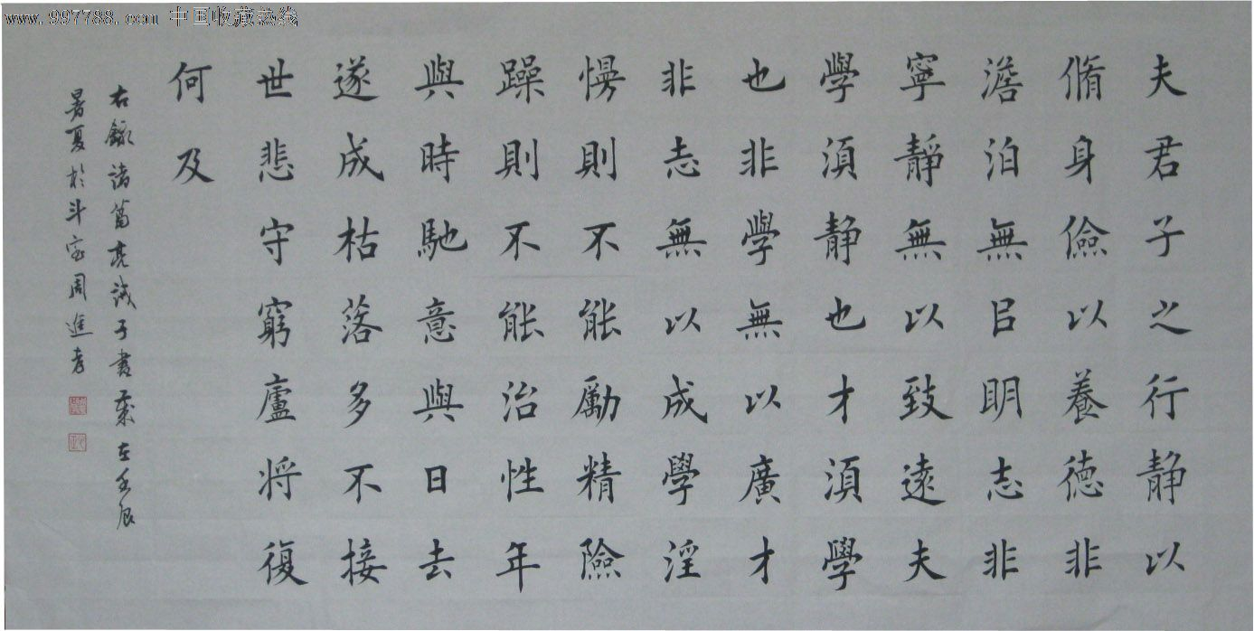 楷书 诫子书 书法原作 se13033527 集韵斋