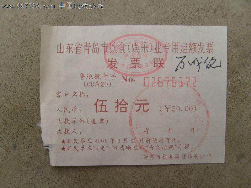 山东青岛饮食(娱乐)业专用定额发票(50元)