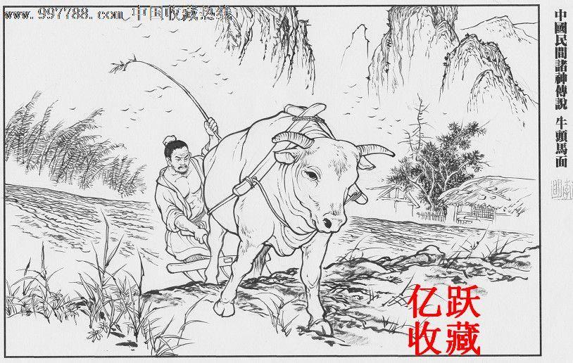 《牛头马面黑白无常》50开插图签名本预售