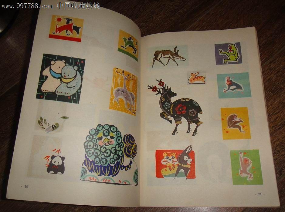 工艺美术丛书【动物图案】_装饰/设计图册_藏泉阁