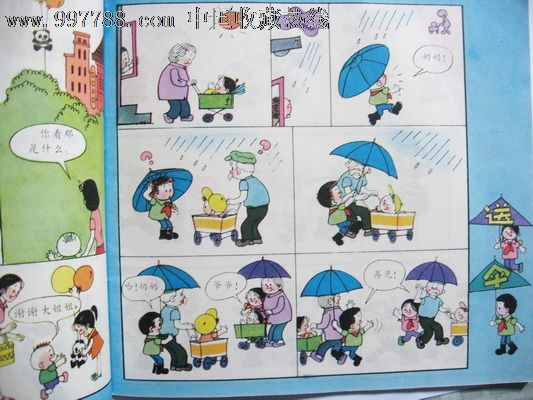 彭国良儿童漫画选集,连环画/小人书,八十年代(20世纪)