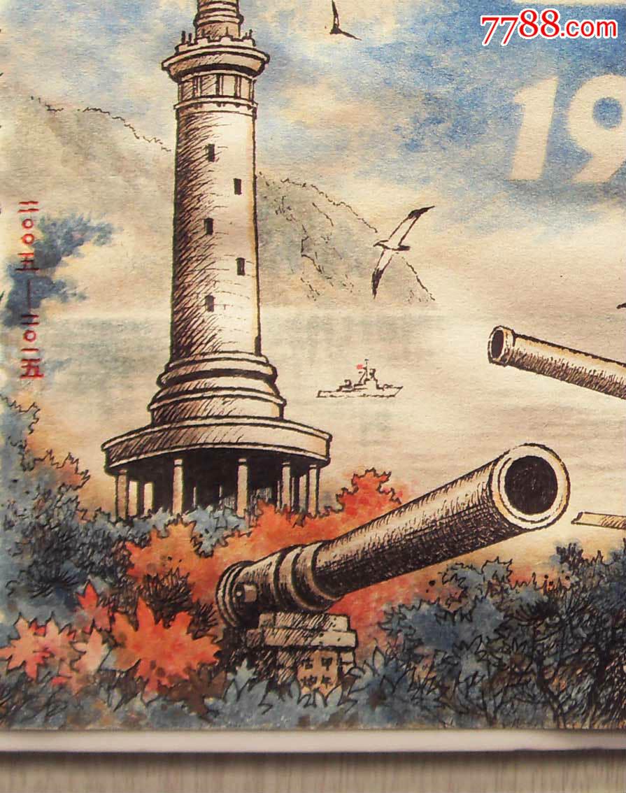 阎峰樵手绘原稿-连环画/小人书--se13052042-零售