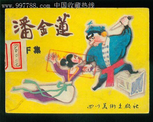 门庆和潘金莲漫画_潘金莲