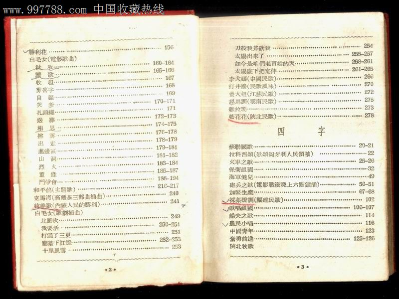 新中国歌唱手册_歌曲/歌谱_诚信藏书店【7788收藏