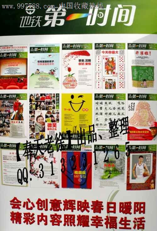 沈阳地铁报--宣传海报【封面主题】