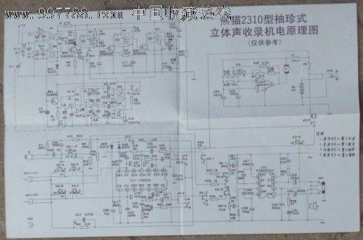 熊猫2301袖珍立体声收录机说明书(附线路图)
