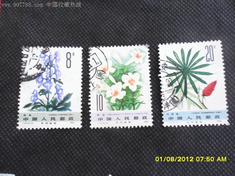 �用植物(二)信�N票小半套【8、10、20分三枚合拍】(au22171411)_