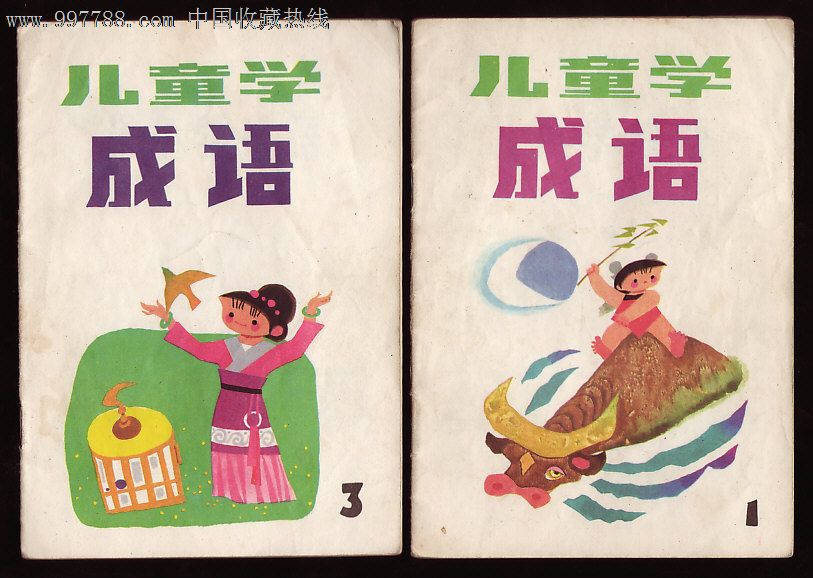 儿童学成语-1,3_价格8.0000元_第1张_7788收藏__中国收藏热线