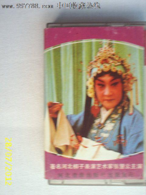 河北梆子陈三两爬堂_河北梆子【陈三两爬堂】.著名河北梆子艺术家;张惠云