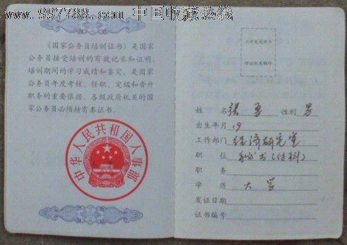 国家公务员培训证书