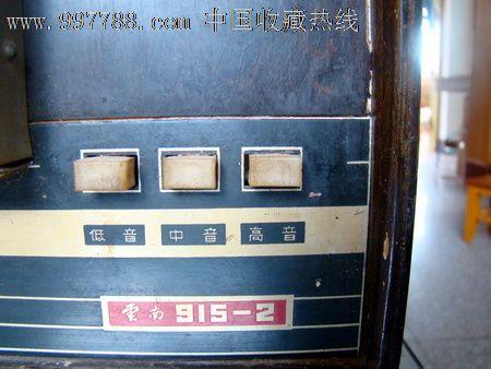 云南山茶牌电子管黑白电视机(12寸)云南915-2存世量极少