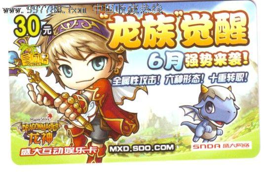 盛大-冒险岛-se13095723-游戏卡/点卡-零售-7788收藏