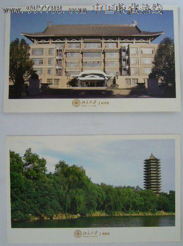 北京大学【藏者之家】