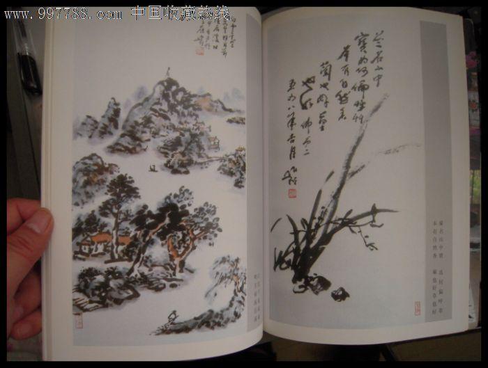 圆霖法师书画集_价格650.