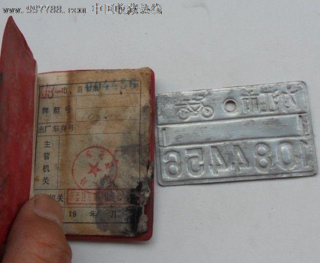 内江市自行车牌照---1084456l鲁滨逊漂流记高清思维导图图片