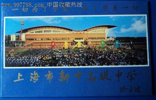 上海市新中高级中学邮资明信片(8张)-se13113高中要学为什么美术图片