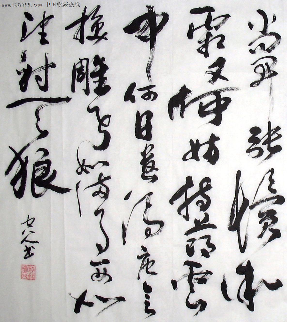 空人书法/苏轼词江城子密州出猎/四尺/客厅卧室字画