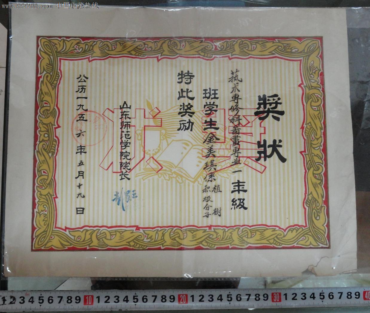 1956年山东师范学院奖状