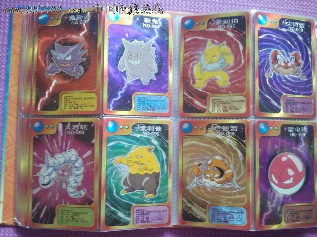 神奇宝贝大大泡泡糖宠物小精灵123张卡