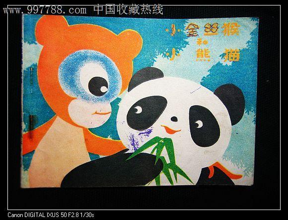 小金丝猴和小熊猫_第1张_7788收藏__中国收藏热线