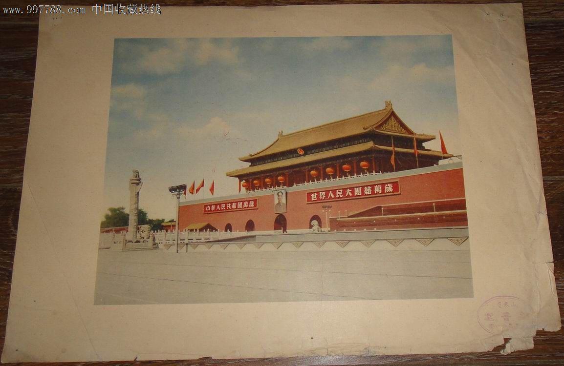 北京古代遗址建筑画册(8开.彩色.单页)【天安门城楼】