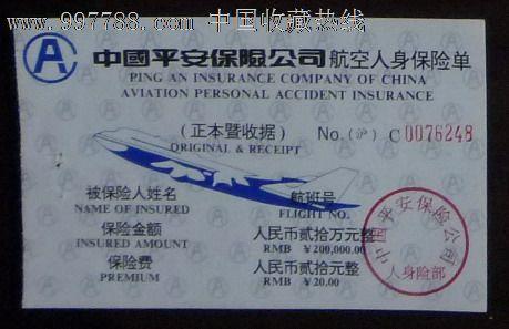 【中国平安保险公司】航空人身保险单