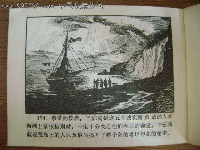 神秘岛(上)图片