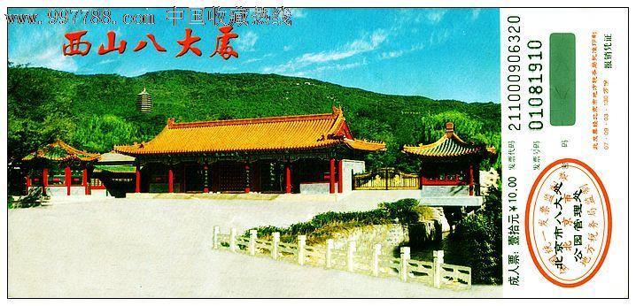 北京八大处门票_北京西山八大处-se13162358-旅游景点门票-零售-7788