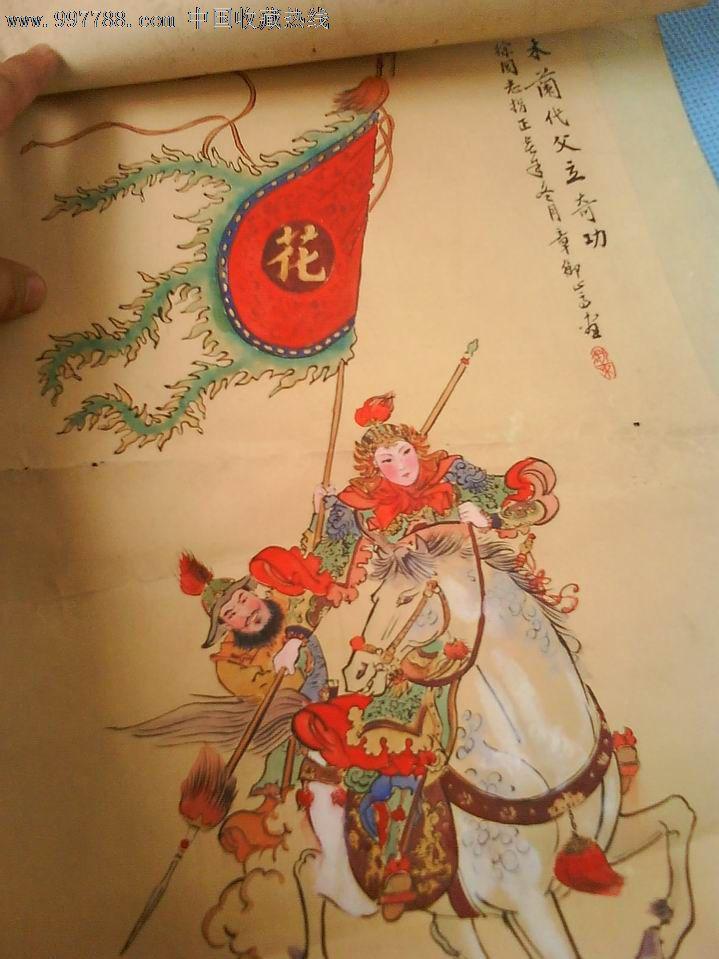 约80年代手绘国画《花木兰代父立奇功》