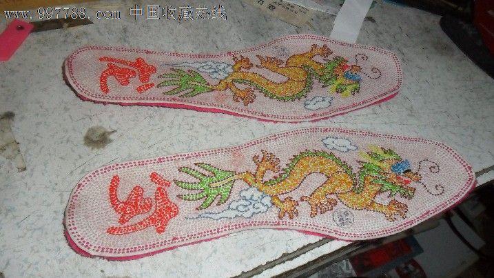 纯手工鞋垫--非常精美【见图扫描,包满意,长度27厘米,一对龙】_第3张