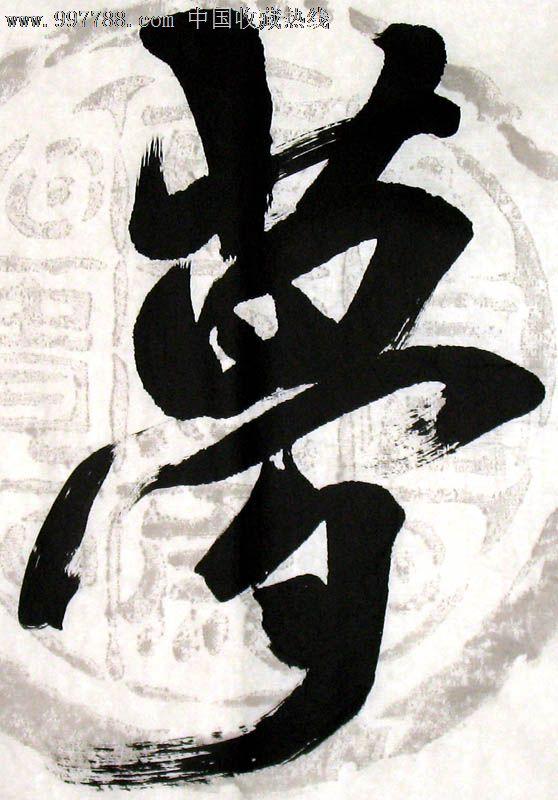 王一鸿书法,梦,三尺斗方,办公室字画,收藏送礼,20224
