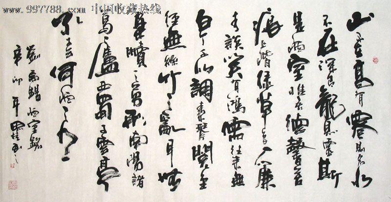 李思桂书法,陋室铭,四尺,办公室字画,收藏送礼,22268