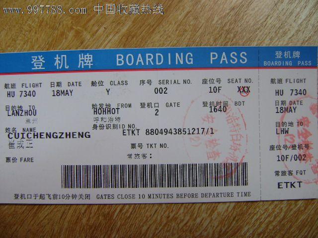 呼和浩特白塔机场登机牌-价格:3元-se13176967-飞机