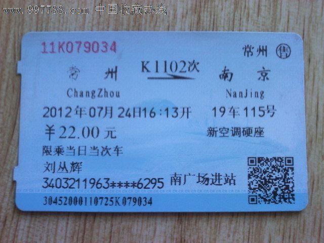 常州----南京k1102_火车票_精品烟标【7788收藏__中国