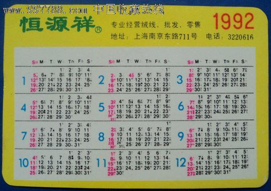 日历1992年