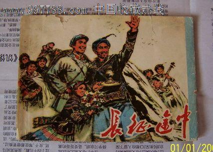 纪念红军长征胜利80周年儿童绘画