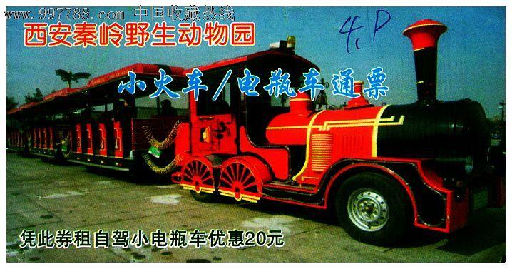 西安秦岭野生动物园:小火车/电瓶车