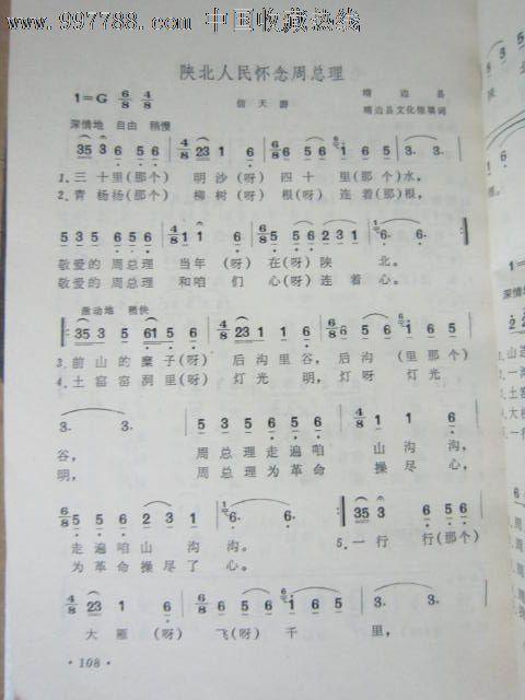 陕北革命民歌选集(79)-歌曲/歌谱--se13198591-零售