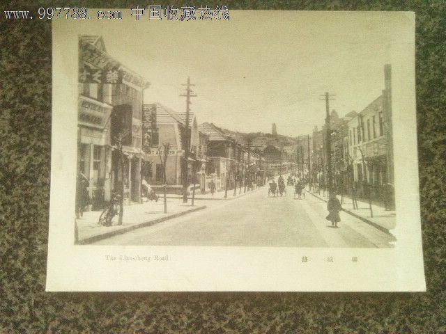 青岛聊城路老照片