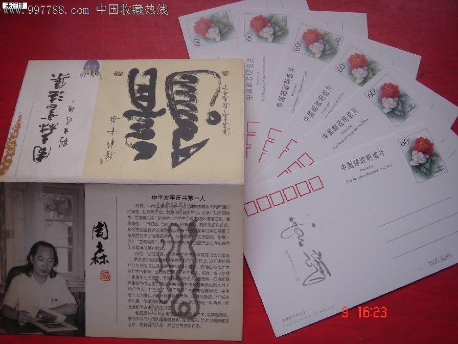 邮资明信片-周森书法集/6张一套