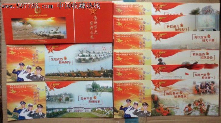 建军82周年明信片
